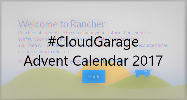 CloudGarage-Advent-Calendar-2017